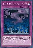 遊戯王カード  SPTR-JP058 リビングデッドの呼び声(ノーマル)遊戯王アーク・ファイブ [トライブ・フォース]
