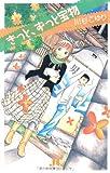 きっと、ずっと宝物 / 川杉 こゆり のシリーズ情報を見る