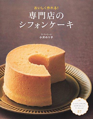 専門店のシフォンケーキ―おいしく作れる!