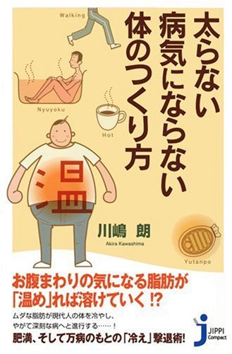 太らない病気にならない体のつくり方 (じっぴコンパクト)