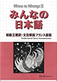 Image de Minna no Nihongo : Translation & Grammatical Notes Bk.2 French version