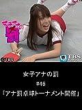 女子アナの罰 #46「アナ罰卓球トーナメント開催」【TBSオンデマンド】