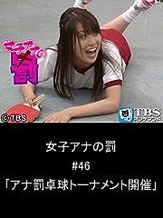 女子アナの罰 #46「アナ罰卓球トーナメント開催」