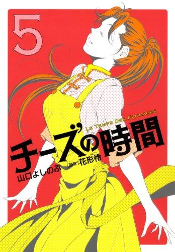 チーズの時間 5 (芳文社コミックス)