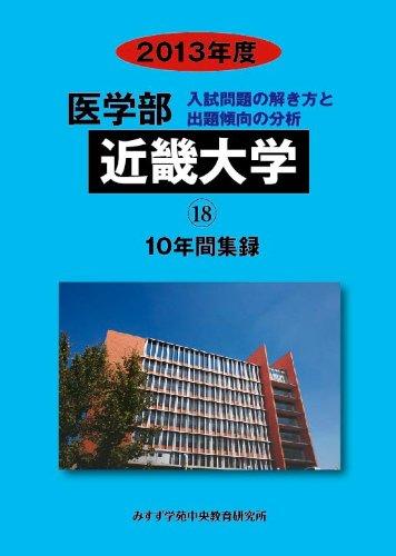 医学部近畿大学 2013年度―10年間集録 (私立大学別医学部入試問題の解き方と出題傾向の分析)