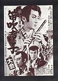 映画チラシ 中村錦之介/東千代之介「笛吹き童子大会」