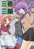 三者三葉 5 (5) (まんがタイムきららコミックス)