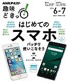NHK 趣味どきっ!(月曜) はじめてのスマホ バッチリ使いこなそう 2016年 6月?7月 [雑誌] (NHKテキスト)