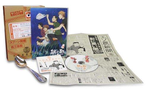 銀の匙 Silver Spoon 3(完全生産限定版) [Blu-ray]