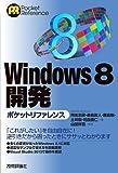 Windows8 開発ポケットリファレンス