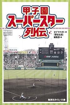 甲子園スーパースター列伝 (集英社みらい文庫)