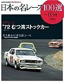 日本の名レース100選 VOL.34 (SAN-EI MOOK AUTO SPORT Archives)