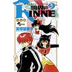 ���E��RINNE 9 (���N�T���f�[�R�~�b�N�X)
