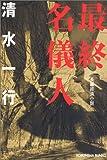 最終名儀人 (光文社文庫)