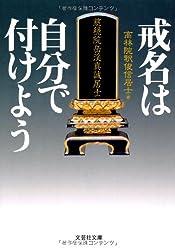 【文庫】 戒名は自分で付けよう (文芸社文庫 こ 1-1)
