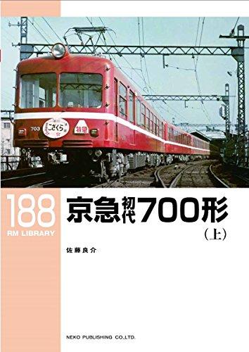 京急初代700形(上) (RM LIBRARY188)