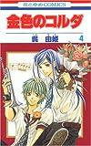金色のコルダ (4) (花とゆめCOMICS (2815))