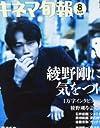 キネマ旬報 2013年8月上旬号 No.1642