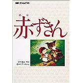 赤ずきん (偕成社 世界のどうわ)