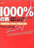 1000%の男 — 先物チャンピオンシップ奇跡の売買法 (パンローリング相場読本シリーズ)