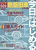 今日からはじめる絶版旧車 (日本車編) (Neko mook―はじめてシリーズ (825))