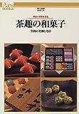 茶趣の和菓子—全国の老舗と名店 (あるすぶっくす (34))