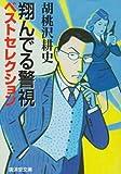翔んでる警視 ベストセレクション (広済堂文庫)