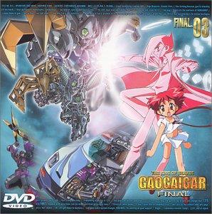 勇者王ガオガイガーFINAL 03 [DVD]