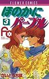 ほのかにパープル(3) (フラワーコミックス)