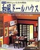 和風ドールハウス—懐かしい日本の風情 (レディブティックシリーズ—クラフト (2154))