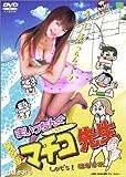 実写版 まいっちんぐ マチコ先生 Let's 臨海学校 [DVD]