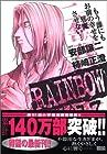 RAINBOW -二舎六房の七人- 第13巻 2006年05月02日発売