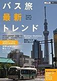 バス旅最新トレンド (JTBの交通ムック)