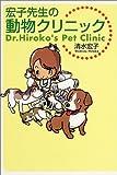 宏子先生の動物クリニック