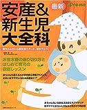 最新安産&新生児大全科―Pre‐mo (主婦の友生活シリーズ) (主婦の友生活シリーズ)