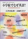 小学校でなぜ英語?―学校英語教育を考える (岩波ブックレット)
