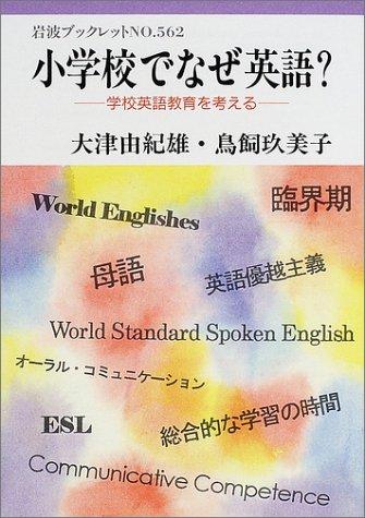 小学校でなぜ英語?―学校英語教育を考える