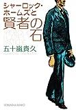 シャーロック・ホームズと賢者の石 (光文社文庫)