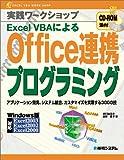 実践ワークショップ Excel VBAによるOffice連携プログラミング―アプリケーション開発、システム統合、カスタマイズを実現する300の技 (実践ワークショップ―Excel VBA work shop)