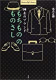 紳士のブランド もちもののものさし (Shotor Library)
