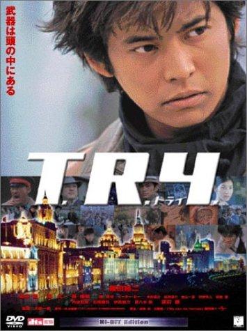 T・R・Y [DVD] / 織田裕二, 黒木瞳, 渡辺謙, 邵兵, 孫暢敏 (出演); 大森一樹 (監督)