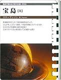 宝島(上) (お風呂で読む文庫 16)
