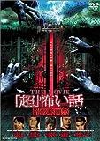 「超」怖い話 THE MOVIE/闇の映画祭 [DVD]