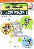 小学校体育「指導・評価カード」サンプルデータ集 鉄ぼう・なわとび・水泳—授業でそのまま使える