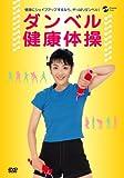 ダンベル健康体操 [DVD]