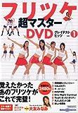 フリツケ超マスターDVDグレイテストヒッツ Vol.1