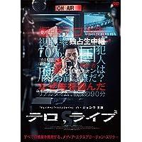 韓国映画「テロ、ライブ」 DVD MPF-11895