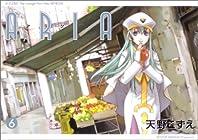 ARIA 第6巻
