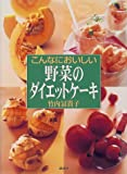 こんなにおいしい野菜のダイエットケーキ (講談社のお料理BOOK)
