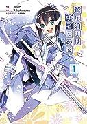 鷲尾須美は勇者である (1) (電撃コミックスNEXT)